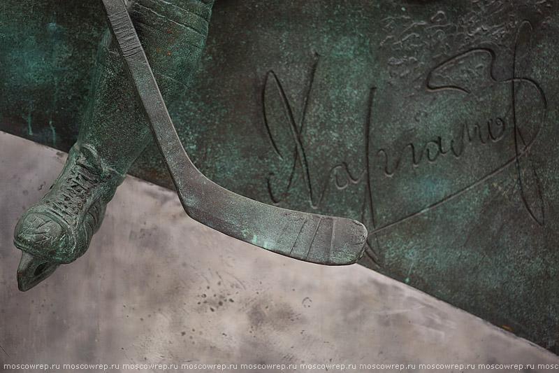 Московский репортаж, Москва, Лужники, Валерий Харламов, памятник Валерию Харламову, Легенда номер 17, хоккей, hockey, Valeri Kharlamov