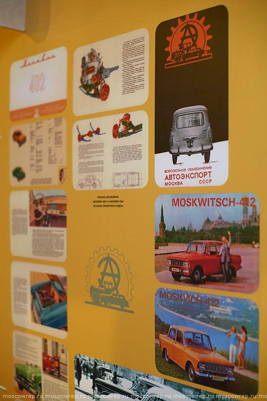 Московский репортаж, Москва, АЗЛК, Советский автопром, AZLK, History, Moscow, Russia