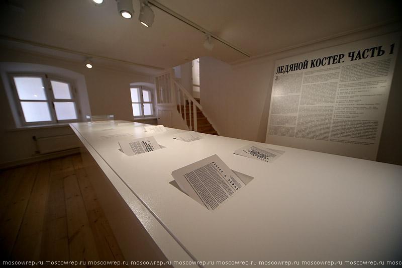 Москва, Московский репортаж, Марина Цветаева, Музей Марины Цветаевой в Москве