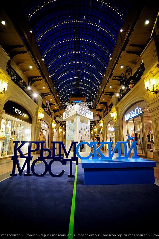 Москва, Московский репортаж, Керченский мост, Крым