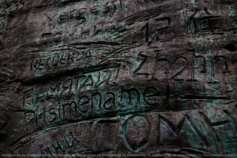 Московский репортаж, Москва, Мемориал жертвам политических репрессий, Георгий Франгулян, Помни