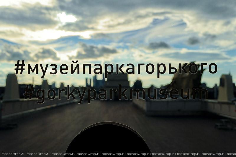 Московский репортаж, Москва, Крымская набережная, Парк Горького, смотровая площадка Парка Горького, ПКИО