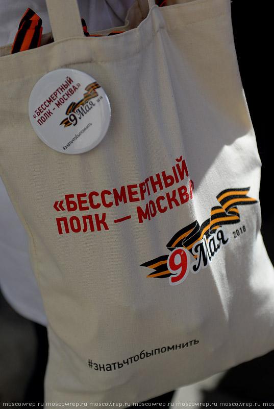 Московский репортаж, Москва, День Победы, 9 мая, Бессмертный полк