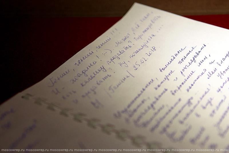 Москва, Московский репортаж, Коломенское, МГОМЗ, Андрей Черкасов, Фарфороград, искусство, art, porcelain, Kolomenskoe, Moscow, Russia