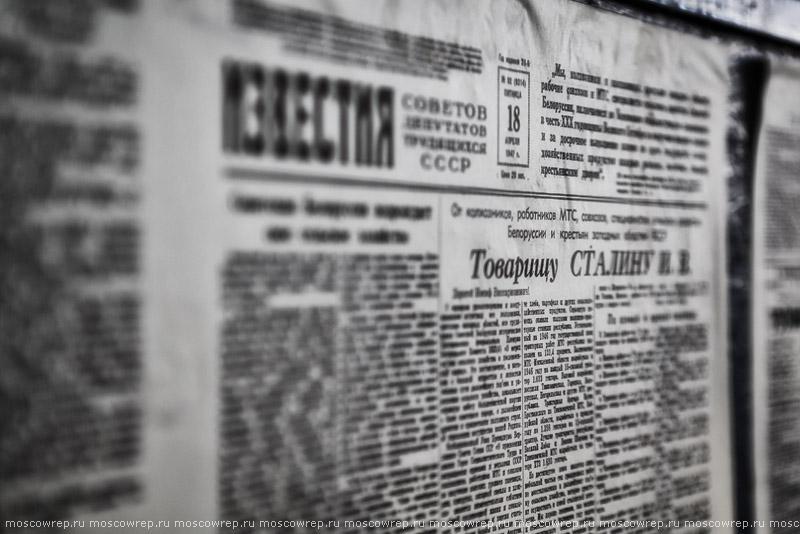 Московский репортаж, Москва, Московские сезоны, Времена и эпохи, МУР, Петровка 38