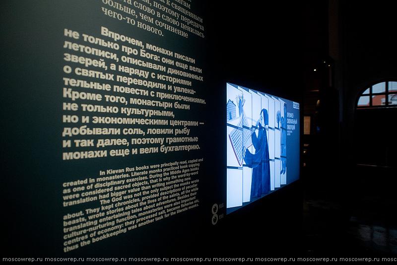 Москва, Московский репортаж, ВДНХ, Центр славянской письменности, Слово