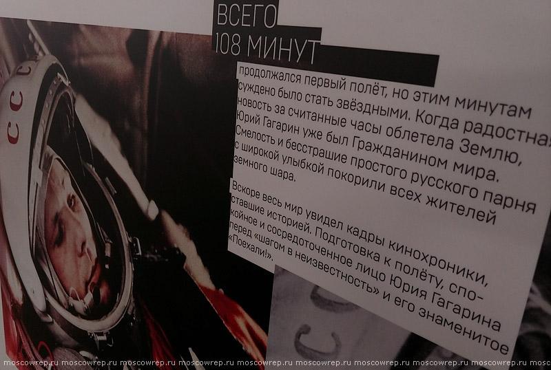 Московский репортаж, Москва, метро, Ленинский проспект, Юрий Гагарин