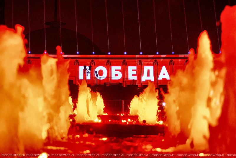 Московский репортаж, Москва, День Победы, Музей Победы, видеоарт