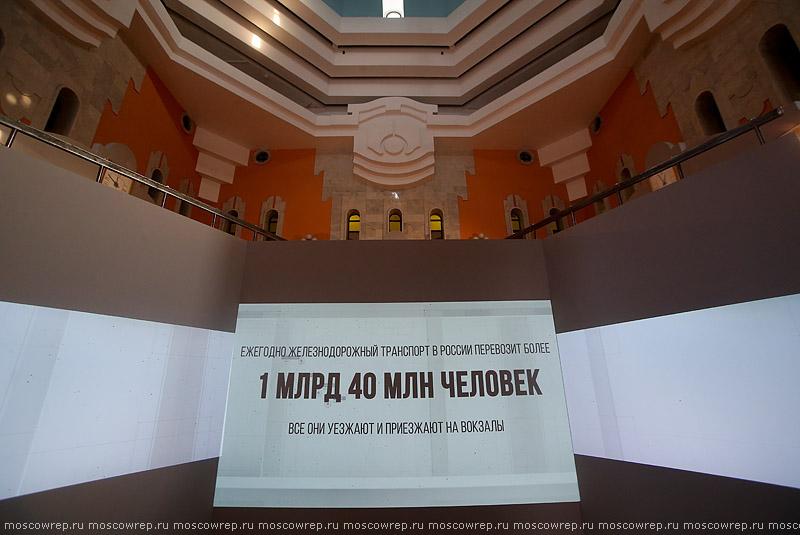 Москва, Московский репортаж, Казанский вокзал, Станция Россия
