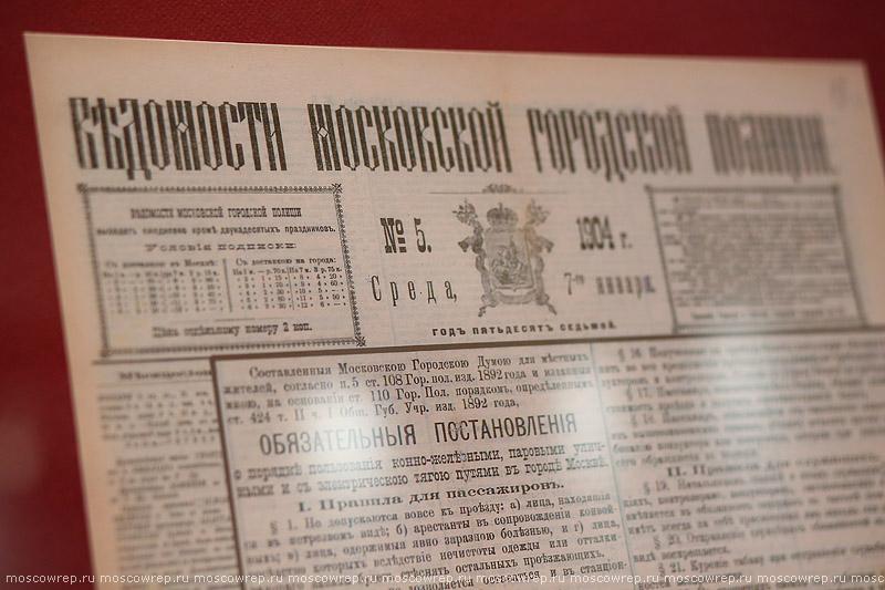 Москва, Московский репортаж, Главархив, Московский трамвай
